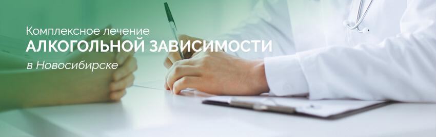 Лечение алкогольной зависимости в Новосибирске