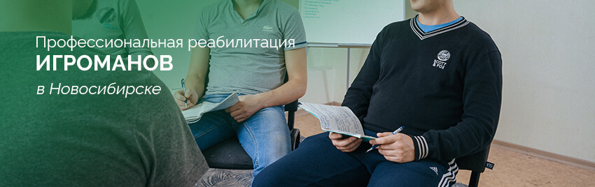 Центр реабилитации игроманов в Новосибирске