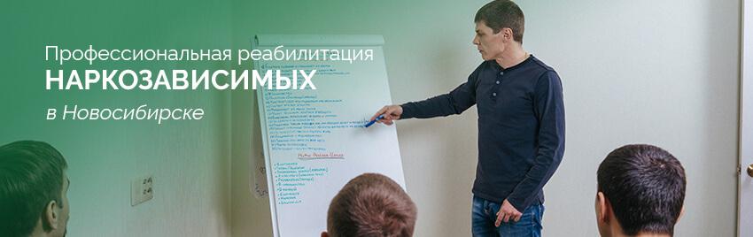 Центр реабилитации наркозависимых в Новосибирске